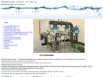 Ультрафиолетовые бактерицидные установки для обеззараживания воды, оборудование ...