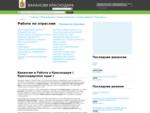 Вакансии Краснодар - Работа в Краснодаре