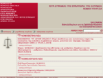 Valsamon. com Διαδικτυακή Επιθεώρηση Ορθοδόξου Κανονικού και Ελληνικού Εκκλησιαστικού Δικαίου