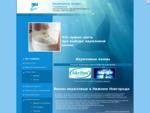 «Белый кит» Акриловые ванны. Купить в Нижнем Новгороде. Бесплатная доставка.