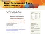Блог Вараксиной Аллы Анатольевны