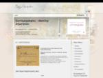 Βασίλης Δημητρίου - Η επίσημη ιστοσελίδα του Έλληνα Συνθέτη και Στιχουργού