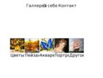 Картинная галерея Владимира Дорофеева