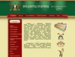 Веллум Антик - Веллум Антик - антикварная мебель, предметы старины
