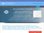 Βενετσανάκης Μανολης - service ηλεκτρικών