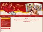 Γραφείο συνοικεσίων ΒΕΡΑ - γνωριμίες γάμου και συμβίωσης