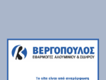 Βεργόπουλος Νίκος, εφαρμογές αλουμινίου και σιδήρου