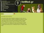 Vetmed - Κτηνιατρικές Κλινικές Μικρών Ζώων Σκύλος, Γάτα, Υπέρηχοι, Ακτινογραφίες, Doppler