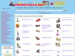 Интернет-магазин игрушек и товаров для детей ВИНИПУХОВО. ru - магазин игрушек для детей.