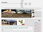 Βιομάζα, καυσόξυλα Βουλγαρίας, pellet-Viomaza. info
