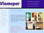 Viomeper - Συστήματα σκίασης και διαμόρφωσης εσωτερικού χώρου