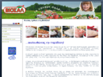 www. viosal. gr | ΒΙΟΣΑΛ Ε. Π. Ε. Βιομηχανία Τυποποιημένων Σαλατών | VIOSAL Ltd. Greek Salads - ...