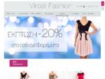 Virosi Fashion, Boutique, Γυναικεία Ένδυση