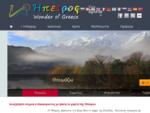 Αρχική | VisitEpirus - Ο τουριστικός οδηγός για την Ήπειρο - The tourist guide of Epirus