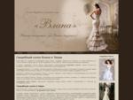 Свадебный салон Тверь, свадьба, свадебные платья