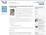 Аутсорсинговая компании ВЛС предлагает нанять персонал в аутсорсинг