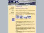 ВМТЭК транспортно-экспедиционная компания международные грузовые перевозки. Международные грузопере