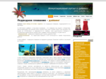 Подводное плавание дайвинг, снаряжение, обучение, курсы