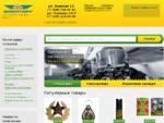Военторг Екатеринбург, военная одежда, спецодежда, средства защиты самообороны. Берцы купить ека