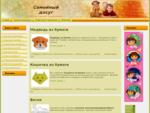 Семейный досуг. Сайт для детей и родителей. Оригами, флеш-игры, твистинг, аэродизайн.