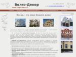 Волго-Декор | Декор фасадов зданий, декоративные элементы фасада из пенопласта