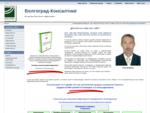 ООО quot;Волгоград-Консалтингquot; - управленческий консалтинг, организационное проектирование, о