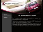 Автоинструктор, обучение вождению в Москве, АКПП, МКПП, уроки вождения