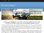 Εκκενώσεις Βόθρων - Αδειασμα - Εκκένωση Βόθρου | τιμές