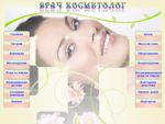 Врач косметолог-частный в Москве, цены, уход за лицом, контурная пластика, татуаж, эпиляция, пилинг,