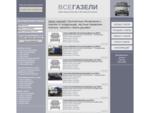 Заказ газели | Бесплатные объявления о газелях от владельцев, частные перевозки газелью, заказать