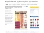 Публикация статей в научно-образовательном издании - Всероссийский журнал научных публикаций