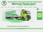 Вятка-Транзит