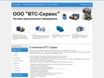 ВТС-Сервис | Поставки промышленного оборудования | Калориферный завод | Завод вентиляции | Чилле