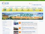 Вуаля - детский и молодёжный отдых в Новосибирске, детский лагерь - Главная страница
