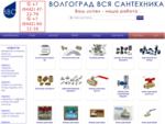 Интернет каталог магазина сантехники в Волгограде. Купить сантехнику оптом в Волгограде на Тулака -