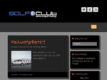 VW GOLF CLUB HELLAS