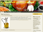 Кулинария на все случаи, быстро и вкусно, | Кулинария
