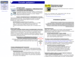 Интернет инновационный проект и информационные технологии - информационные ресурсы эпохи Интернет