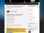 Спортивный клуб Тхэквондо ВТФ Запад-Восток