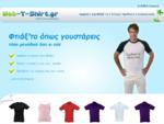 T-shirt με Σταμπες - Ρούχα Εργασίας - Αθλητικές Στολές - Web-T-Shirt. gr