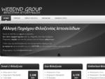 φιλοξενία ιστοσελίδων | web hosting – οικονομικά και ποιοτικά από την Webdnd