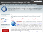 SEO web design Κατασκευή προώθηση ιστοσελίδων | Webmasters Life