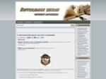 О виртуальной школе частного охранника - Виртуальная школа частного охранника