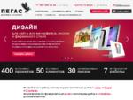 Интернет-агентство «Пегас» Заказ сайтов по тел. 8 (8172) 72-89-43 — Создание удобных сайтов, разра