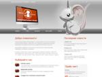 Белая Мышь, ИП - компьютеры и комплектующие