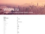 Гид по развлечениям - Wides. ru | обзоры, статьи, адреса, телефоны и часы работы
