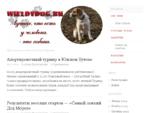 wieldydog. ru - воспитываем послушную собаку | Дрессировка и выгул собак в Северном и Южном Бутово