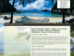 Экзотические туры. Туры в Африку . Морские круизы . Отдых в Южной Америке. Отдых в Австралии.