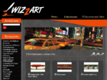 Wizzart - Πίνακες - Αφίσες - Κορνίζες - Δώρα - Έργα τέχνης - Wizzart