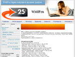 WMIP. ru - биржа покупки и продажи трафика.